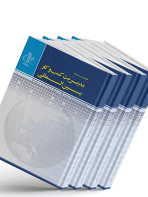 نشریه علمی پژوهشی مدیریت کسب و کارهای بین المللی